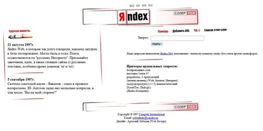 Первая версия Яндекса - 1997 год