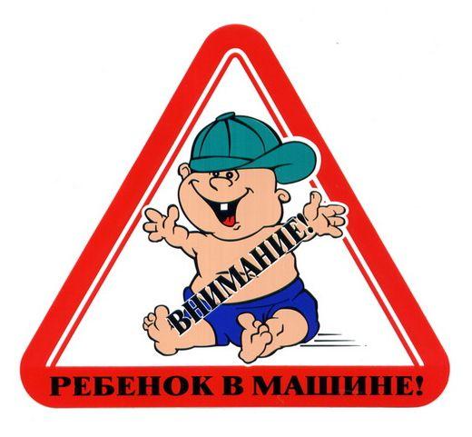 знак: ребенок в машине