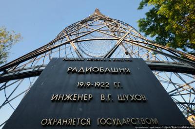 Чем знаменита Шуховская башня?