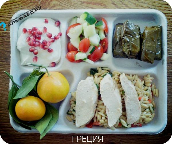 Школьный обед - Греция