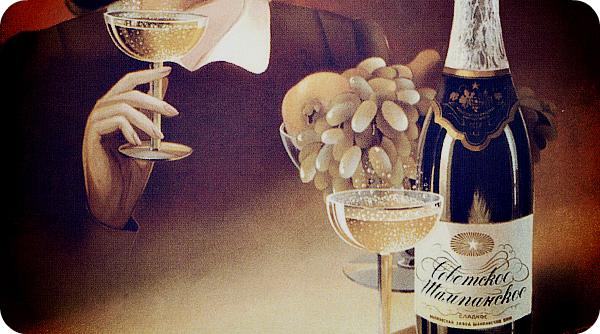 Чье шампанское лучше?